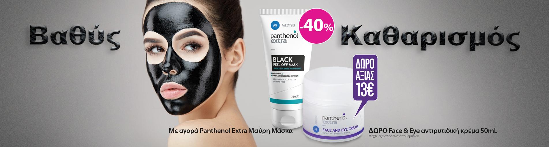 Panthenol black mask banner1903