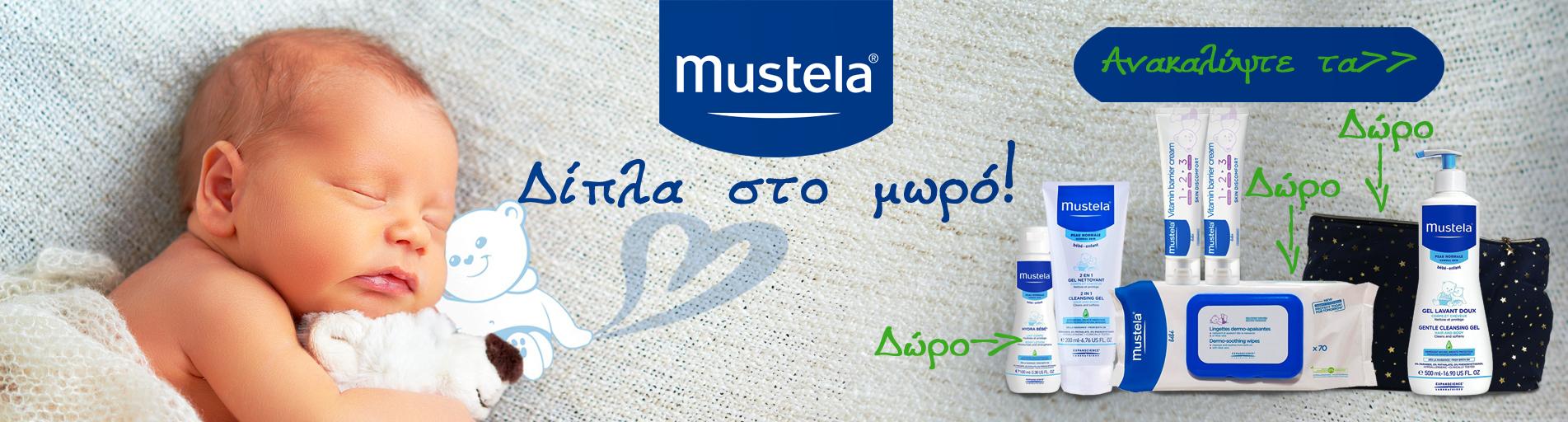 Mustela promo packs 1903