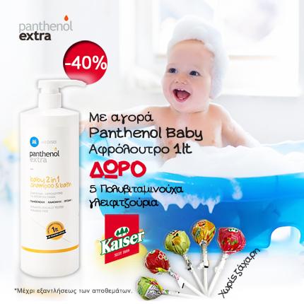 Panthenol_baby_2in1_shampoo&bath