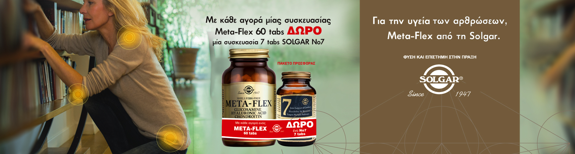 Metaflex no7 1903