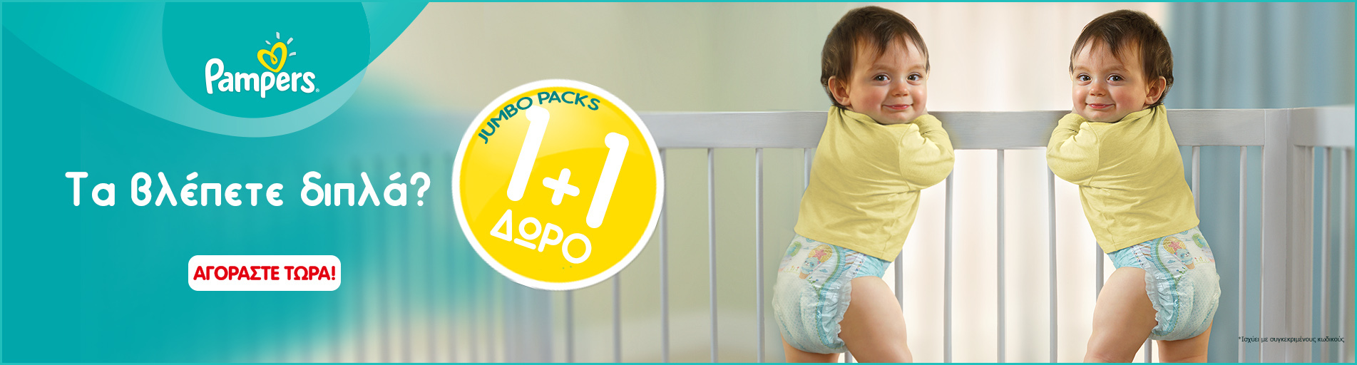 Pampers 1 1 1903