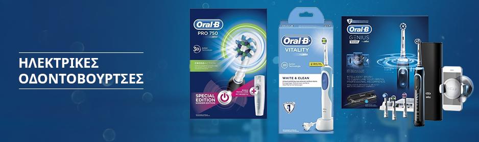 Oral b - Landing - Ηλεκτρικές οδοντόβουρτσες