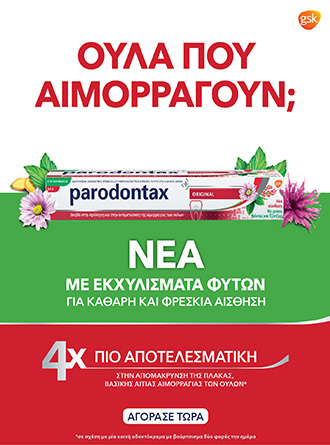 Gsk parodontax original mint boxpharmacy 330x445