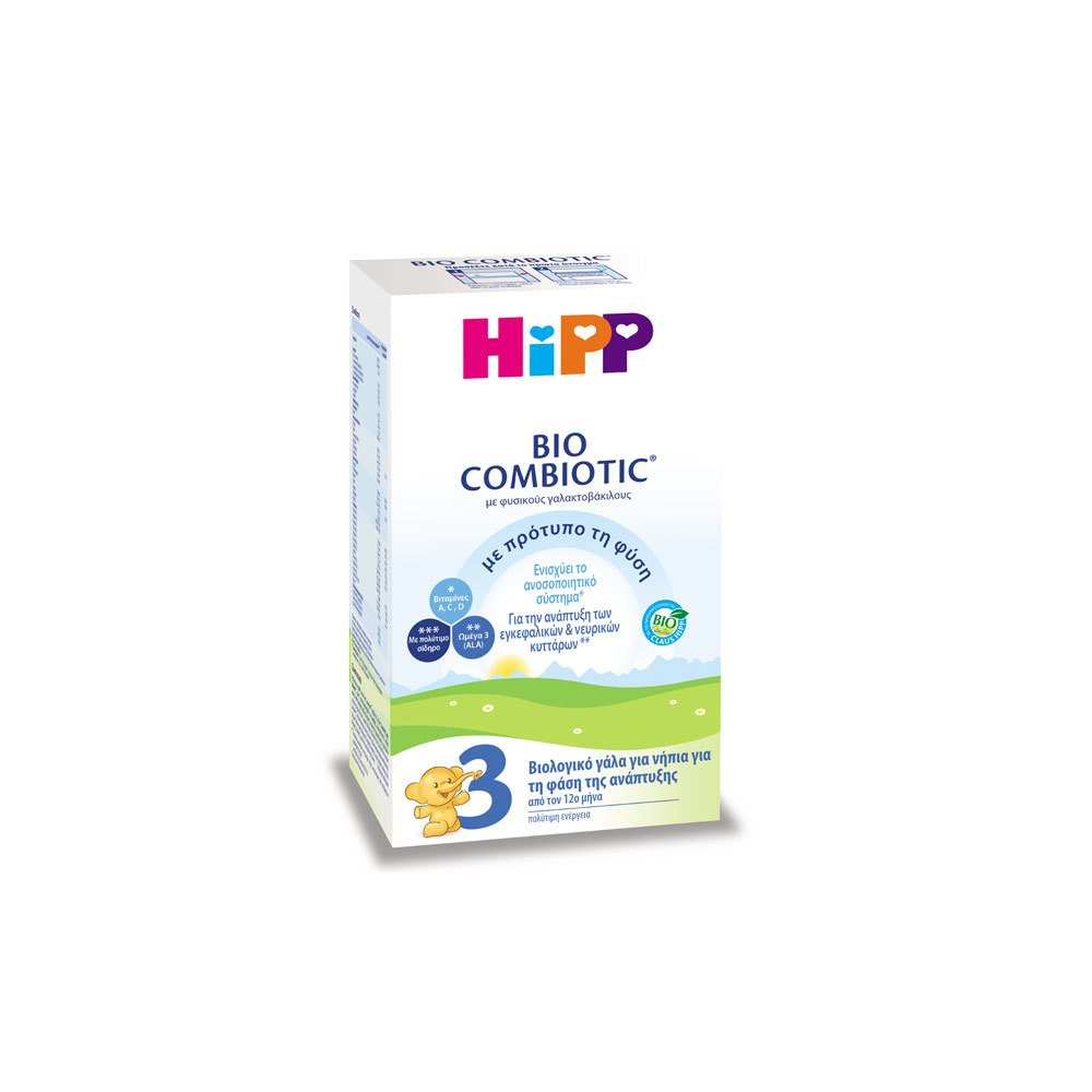 ea8b3c3c482 Βρεφικά Γάλατα | Pharmacy2go | Online Φαρμακείο - Pharmacy2go