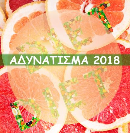 Adinatisma2