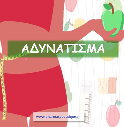 Adinatisma