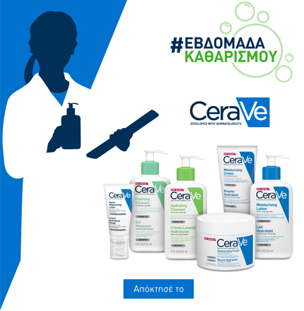 Cerave cleanser430x440