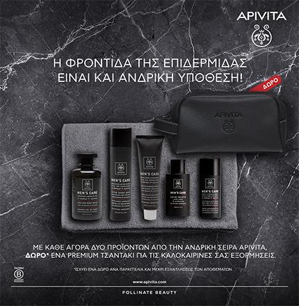Apivita men july2021 newzone